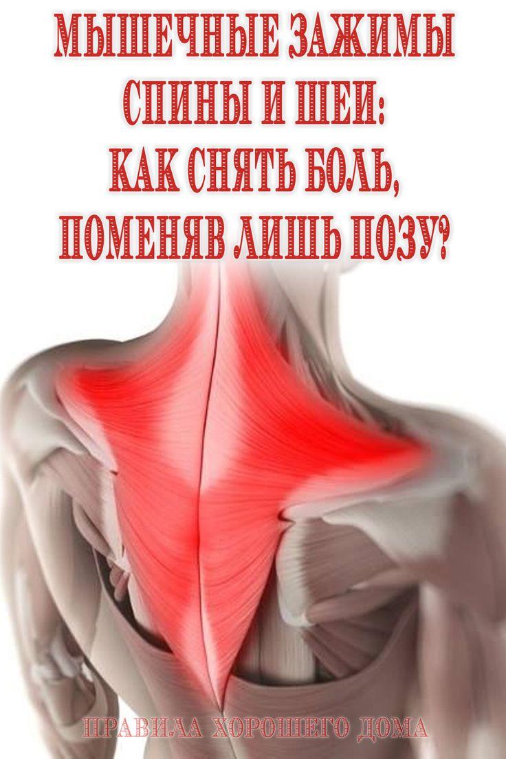 Мышечные зажимы спины и шеи: как снять боль, поменяв лишь позу?