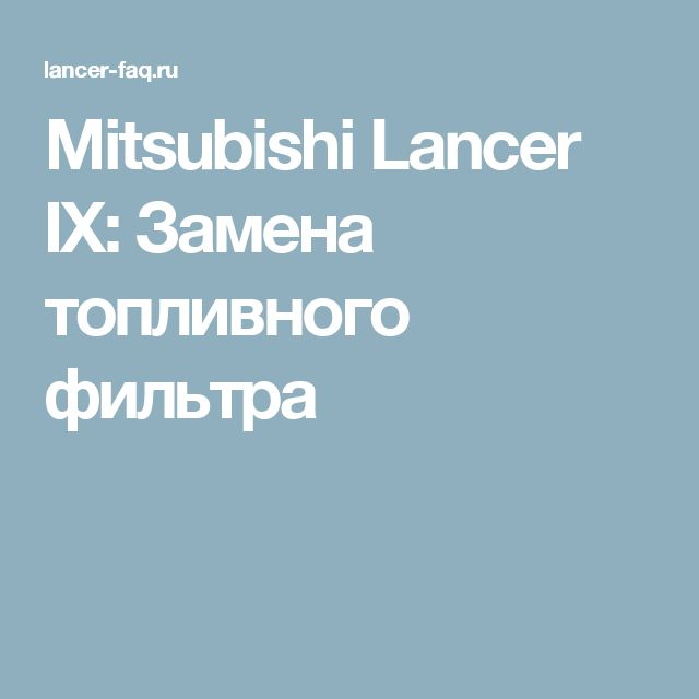 Mitsubishi Lancer IX:   Замена топливного фильтра