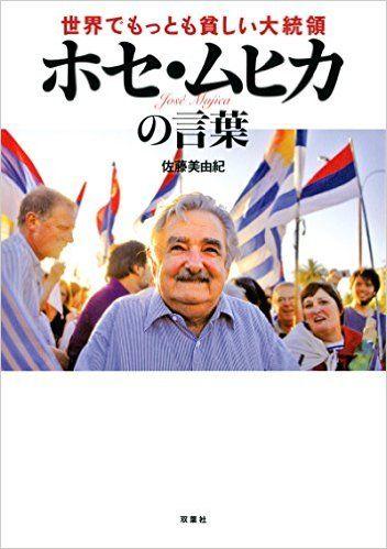 Amazon.co.jp: 世界でもっとも貧しい大統領 ホセ・ムヒカの言葉: 佐藤 美由紀: 本