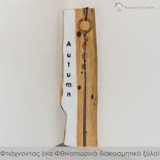 Κυριακή στο σπίτι...: Φτιάχνοντας ένα Φθινοπωρινό διακοσμητικό ξύλο [Project 87]