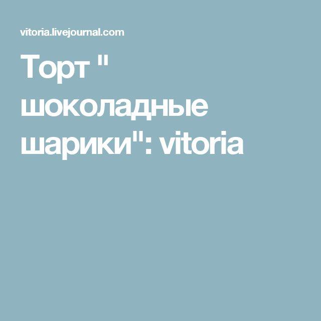 """Торт """" шоколадные шарики"""": vitoria"""