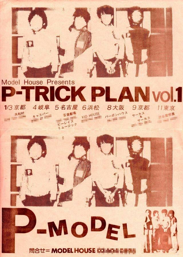 P-MODEL flyer   P-TRICK PLAN vol.1