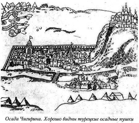 Украиной называлась только окраина на татарском пограничье между Южным Бугом и Днепром. Столицей этой Украины и был Чигирин, в котором поймали Дорошенко.