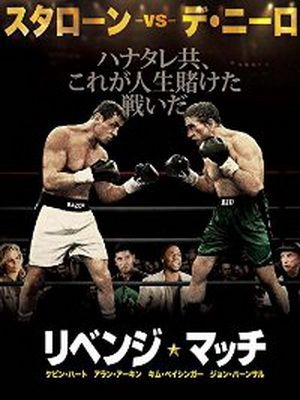 シルベスター・スタローンとロバート・デ・ニーロ共演の男の闘い 「リベンジ・マッチ」