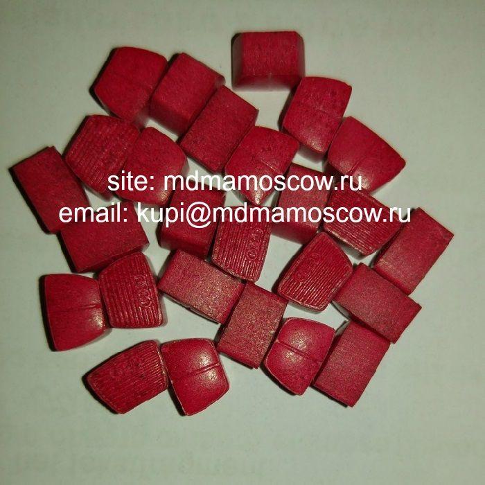 Наш сайт: http://mdmamoscow.ru/ купить наркотики москва купить экстази москва заказать екстази в москве заказать мдма в москве розовые гранаты таблетки заказать наркотики в москве купить екстази москва купить DMT кристаллы в москве