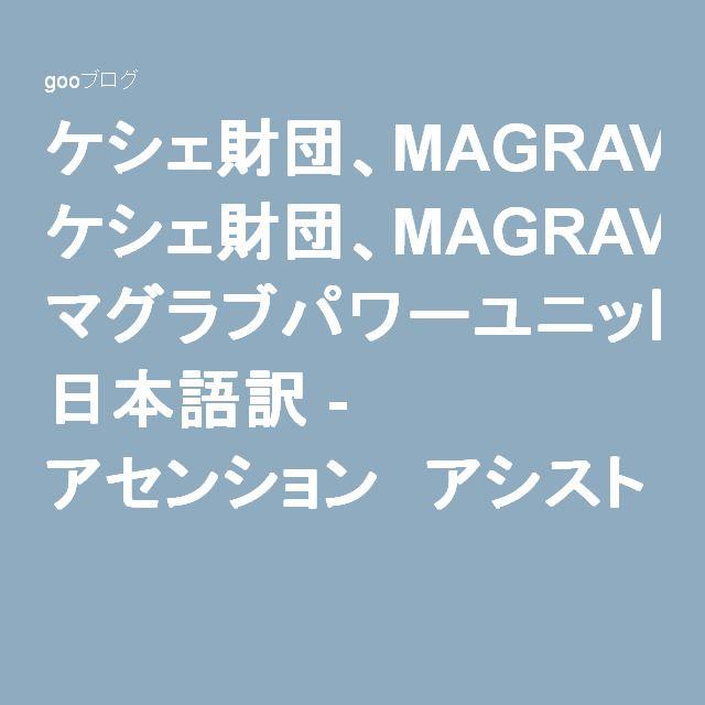 ケシェ財団、MAGRAV マグラブパワーユニットFAQ 日本語訳 - アセンション アシスト ASーAS