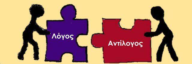 ΣΕΚ Αλεξάνδρειας: Αγώνες Επιχειρηματολογίας-Αντιλογίας 2014-2015