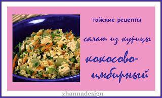 be healthy-page: кокосово-имбирный рисовый салат из курицы