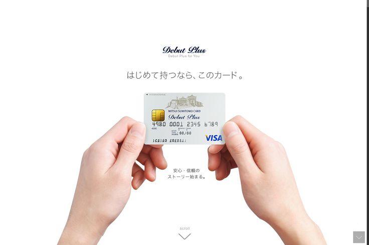 はじめて持つなら、このカード。三井住友VISAデビュープラスカード  三井住友VISAカード https://www.smbc-card.com/hajimete/index.html