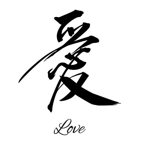 brush stroke chinese love symbol - Google Search
