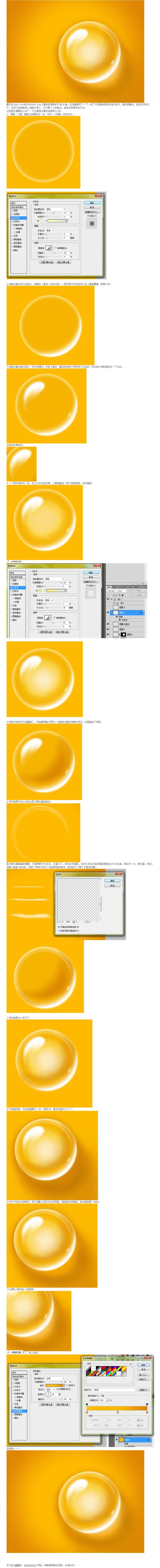 透明气泡/水滴(详细版)_平面设计_原创...