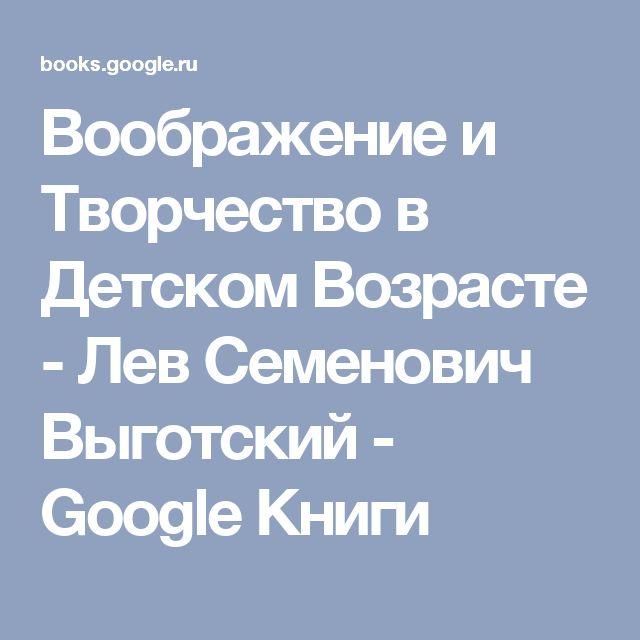Воображение и Творчество в Детском Возрасте - Лев Семенович Выготский - Google Книги