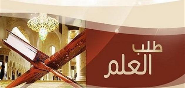 موقف الاسلام من العلم Knowledge Subjects