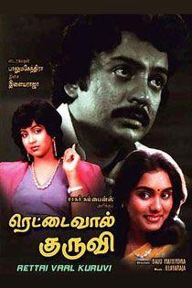 Rettai Vaal Kuruvi (1987) Tamil in SD - Einthusan