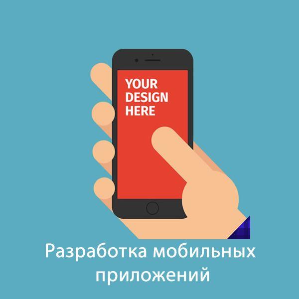 Разработка мобильных приложений. Мобильные приложения это будущее, которое будет приносить прибыль. #разработкаприложений #мобильныеприложения #app #приложения
