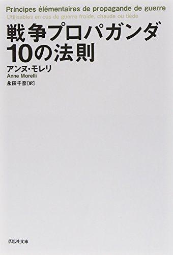 文庫 戦争プロパガンダ10の法則 (草思社文庫)