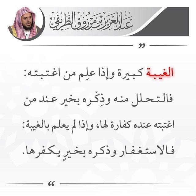 الغيبة Islam Beliefs Quotes Arabic Quotes