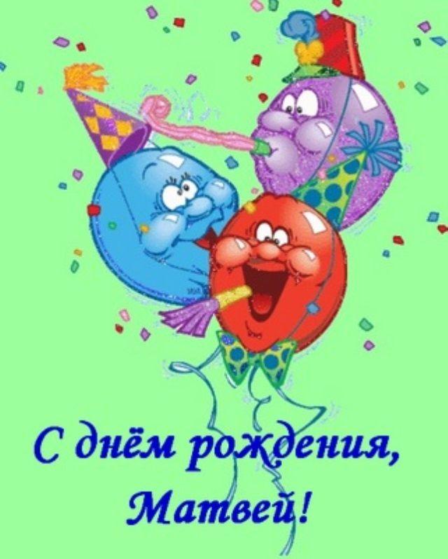 Картинки с днем рождения матвейки, поздравление маленькому мальчику