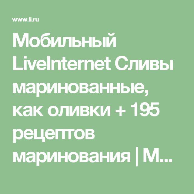 Мобильный LiveInternet Сливы маринованные, как оливки + 195 рецептов маринования | Моя_кулинарная_книга - Дневник Моя_кулинарная_книга |
