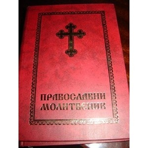 Description  Beautiful Serbian Language Red Pravoslavni Molitvanik Prayerbook / Serbian Cyrillic