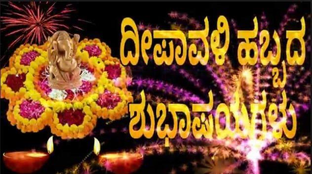 diwali wishes mesages in kanada diwali shayari for wife