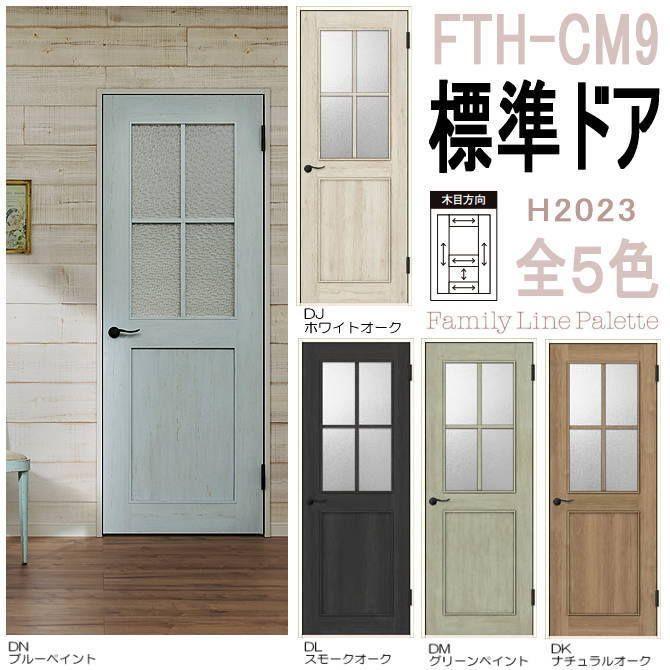 室内ドア ガラス格子窓付 新築・リフォームに枠付建具。室内ドア ガラス窓タイプ FTH-CM9トステム ファミリーライン パレット 【承認】