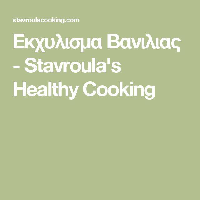 Εκχυλισμα Βανιλιας - Stavroula's Healthy Cooking