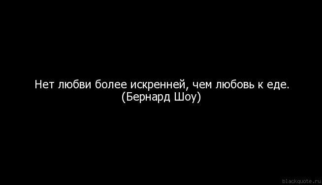 цитаты про еду: 17 тыс изображений найдено в Яндекс.Картинках
