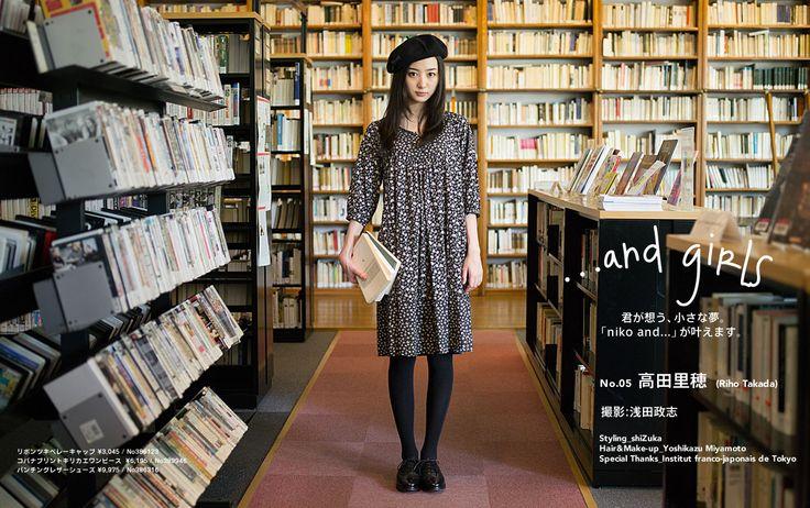 高田里穂(Riho Takada)   ...and girls No.05   niko and... magazine [ニコ アンド マガジン]