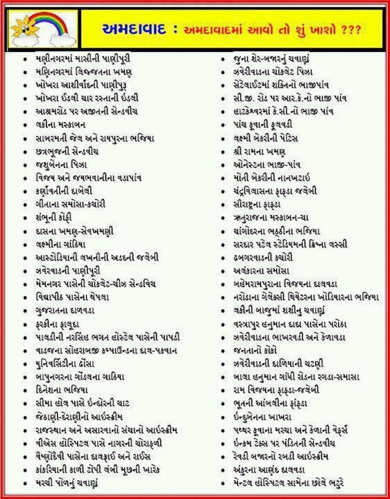 Specialities of Ahmedabad