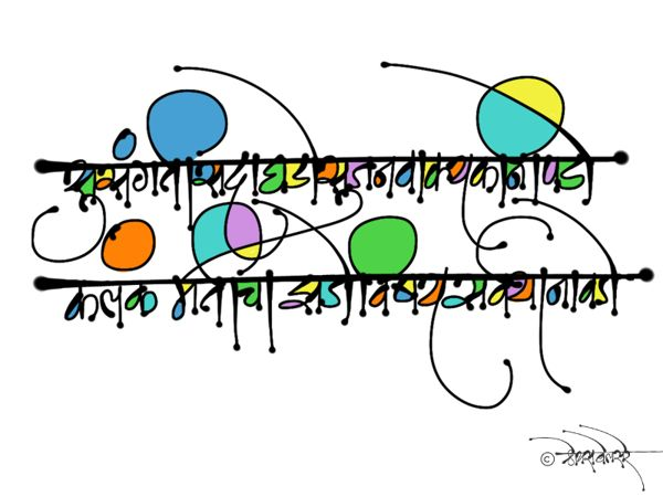Online essay writing marathi surya ugavala nahi tar
