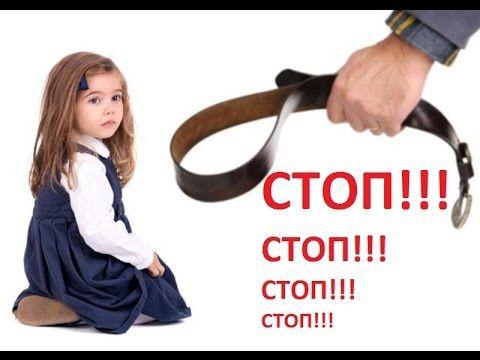 Дурное воспитание детей, а воспитание это так важно! https://youtu.be/N99VYUrySxY Определить типы личности детей http://socion.com.ua/ob/ord/sociotyp Дурное ...