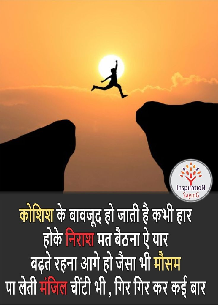 Pin by 🌹AaFreen Shaikh🌹 on !! Kamyabi hindi Quotes
