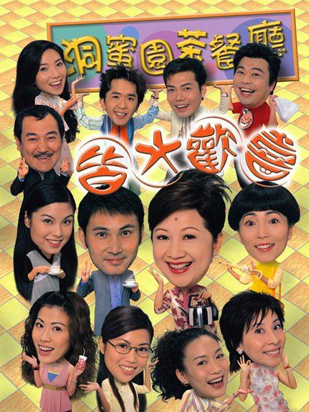 Virtues Of Harmony Ii Hong Kong Dramas Film, Film-2915