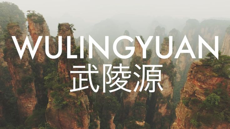 Wǔlíngyuán 武陵源. Scenic View on Video.