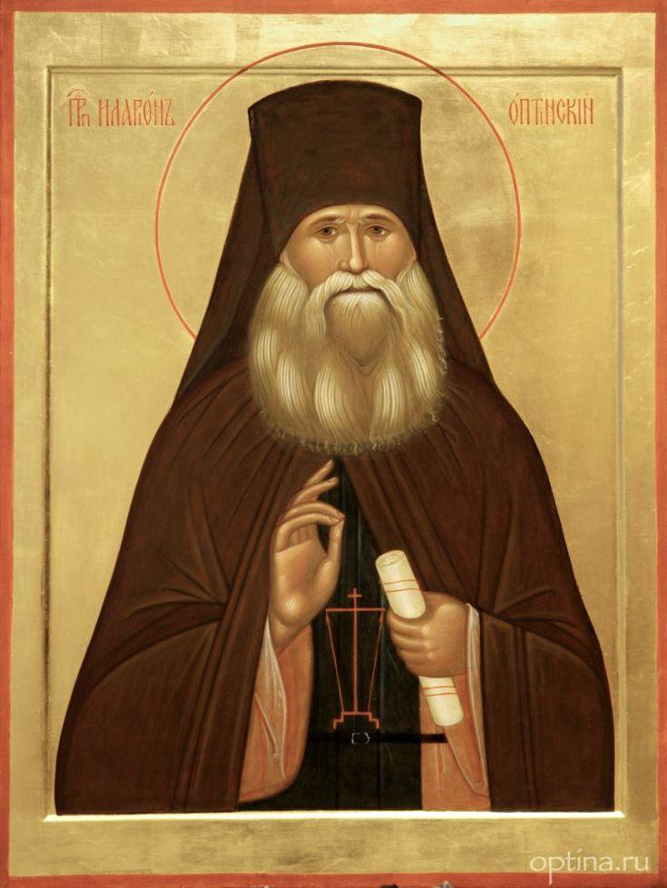 Преподобный Иларион Оптинский