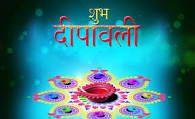 Hindi Blogs: Ek Diwali Aisi Bhi