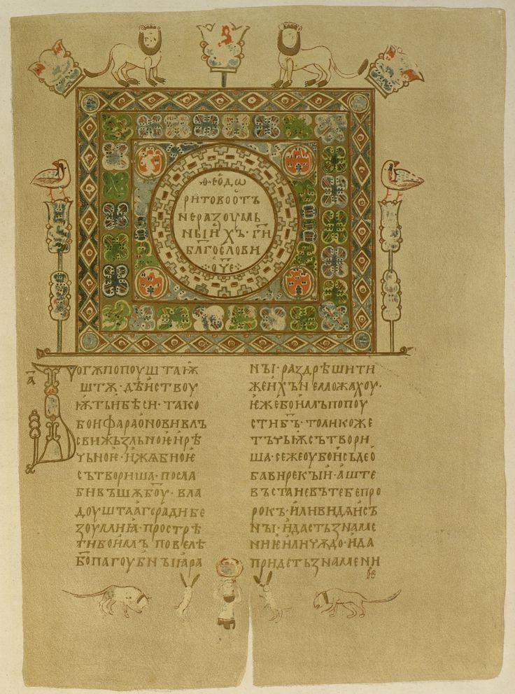 Ілюмінована сторінка в Ізборнику Святослава 1073 р. http://dlib.rsl.ru/viewer/01003546378