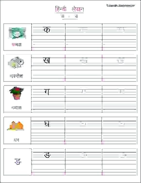 Hindi Worksheets In 2020 Hindi Worksheets Handwriting Worksheets For Kindergarten Hindi Alphabet