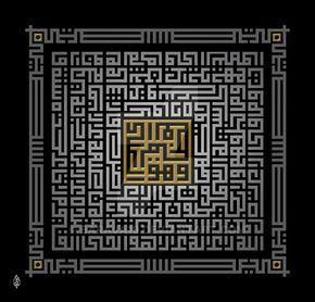 آية الكرسيʾāyatu-l-kursīen.wikipedia.org/wiki/Al-Baqar…Brush : Aridi