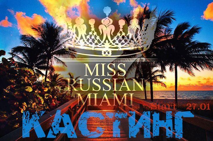 Внимание русские красавицы, начинается кастинг на конкурс от Miss Russian Miami | Вести vesti.la