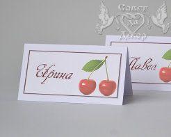 Рассадочные карточки с вишней