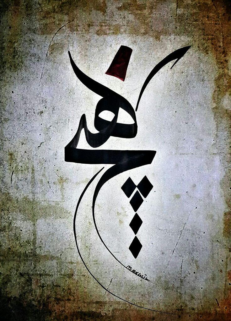 17 Best Ideas About Persian Tattoo On Pinterest Lotus