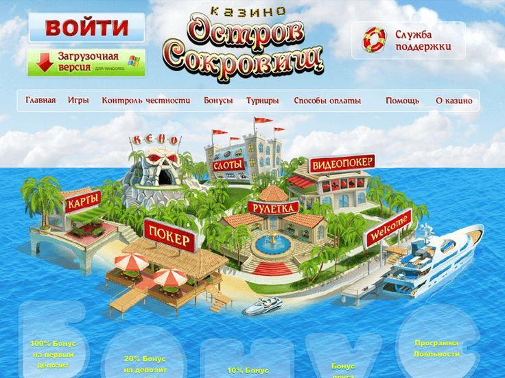 казино остров сокровищ