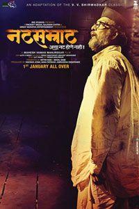 Nana Patekar in & as Natsamrat (नटसम्राट). Superhit Marathi Movie