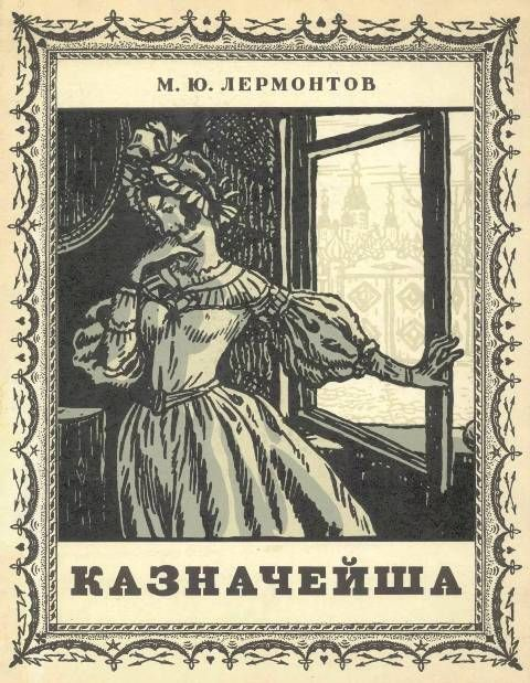 The Treasurer's Wife, illustrated by Mstislav Dobuzhunsky. Казначейша  / М. Ю. Лермонтов ; худож. М. В. Добужинский