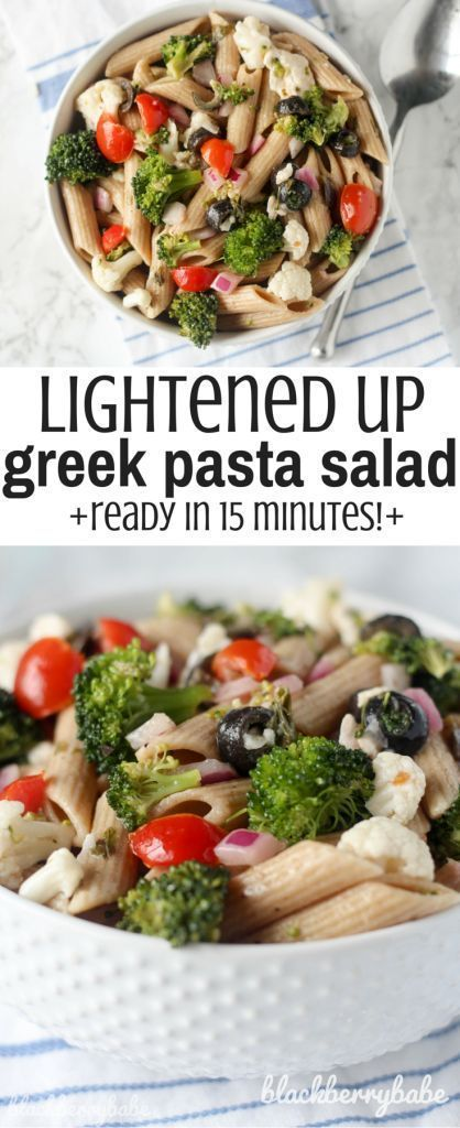 PERFECT for the 21 day fix! Greek pasta salad with whole wheat pasta, olives, tomatoes, cauliflower, broccoli, feta, red onions and a super healthy greek vinaigrette dressing. Add chicken for extra protein! 21 Day Fix Recipe | 21 day Fix Salad | 21 Day Fi
