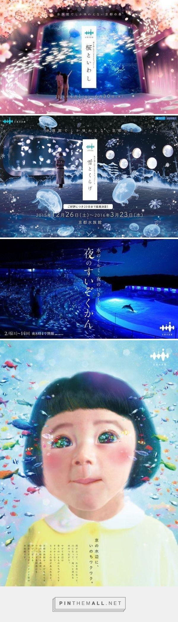 京都水族館 - created via https://pinthemall.net