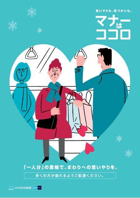 禮儀海報|東京地鐵
