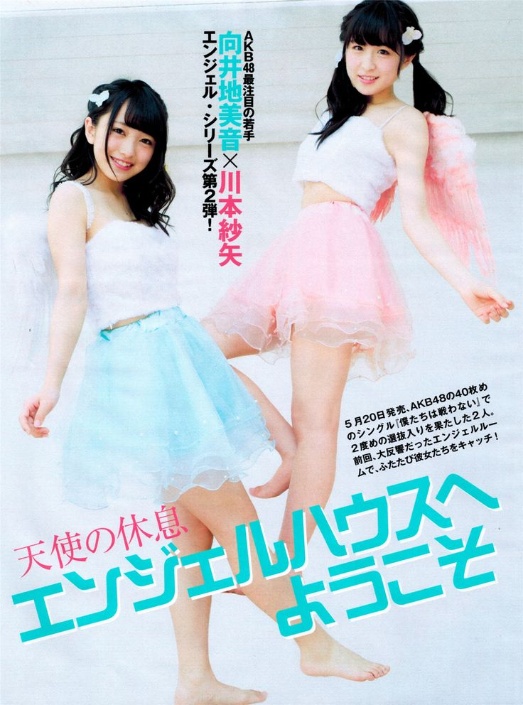 Kawamoto Saya (川本紗矢) & 向井地美音 Mukaichi Mion #gravure #AKB48 #mukaichi Mion #Team4 #jpop #idol